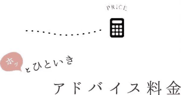 電話カウンセリングの相談料金