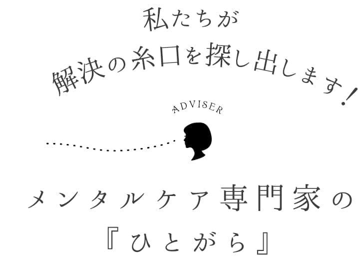 女性カウンセラー村井あゆ・話し相手サービス