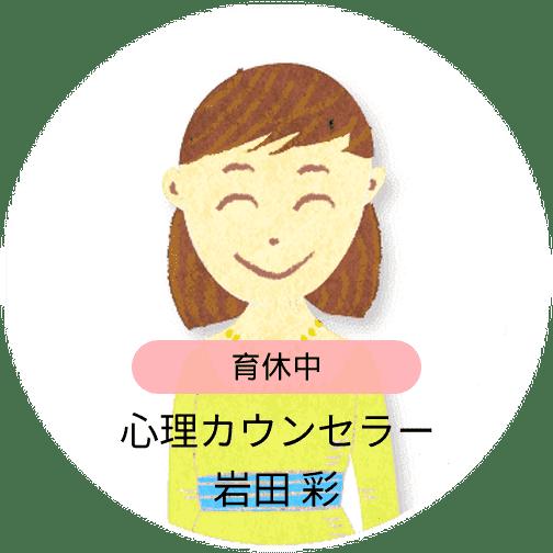 夫婦カウンセラー岩田彩